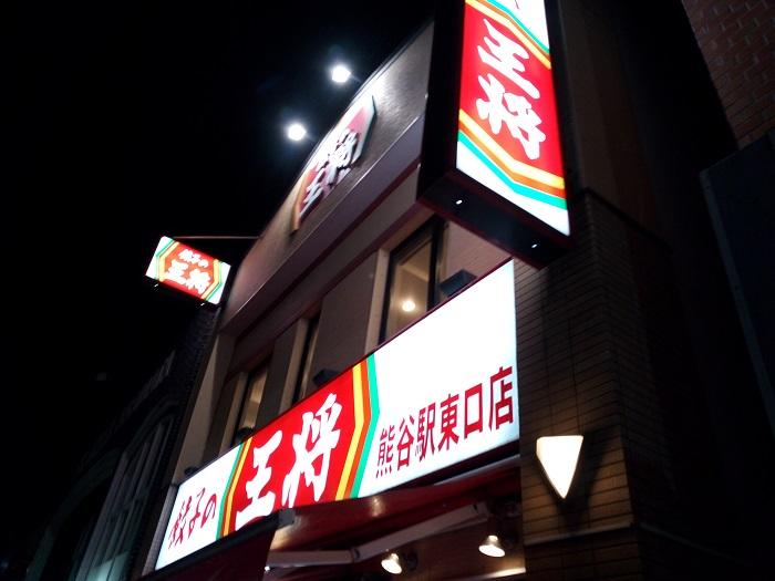 餃子の王将(熊谷店)の外観