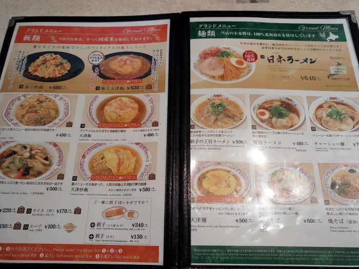 餃子の王将(熊谷店)のメニュー1