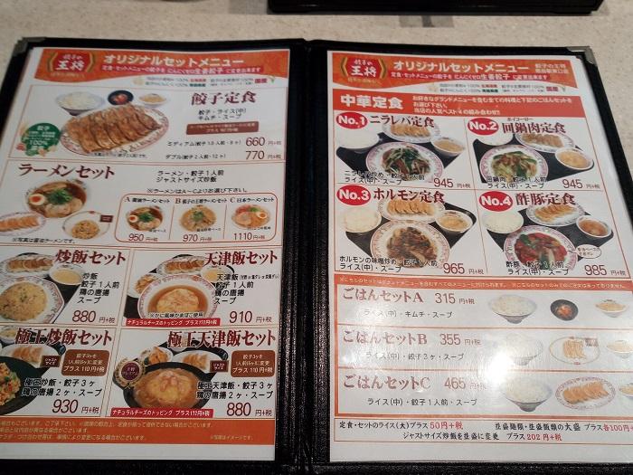 餃子の王将(熊谷店)のメニュー2