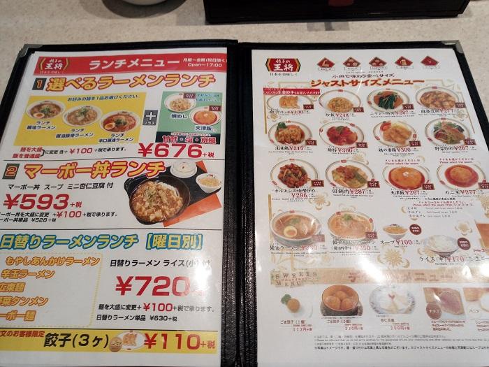 餃子の王将(熊谷店)のメニュー3