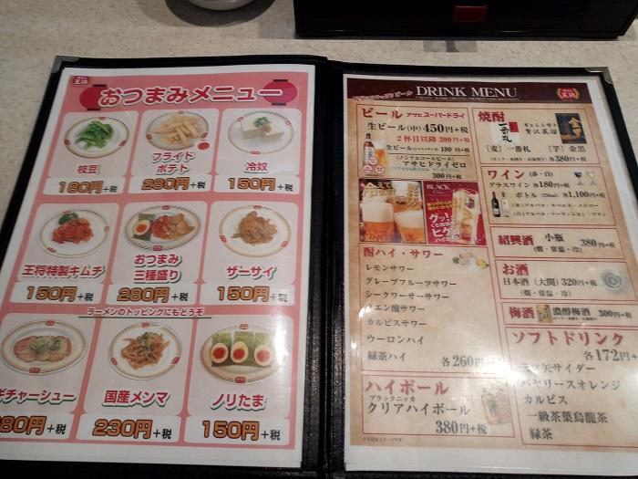 餃子の王将(熊谷店)のメニュー4