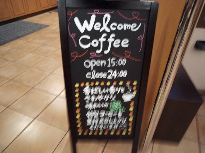 ウエルカムコーヒーのサービス