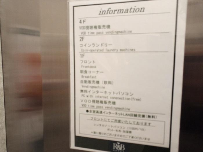 エレベーター内にある館内の案内