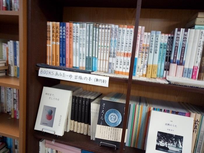 あゆたーゆで扱っている松山書房の本と、あふたーゆ出版の本