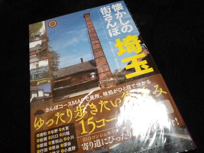 あゆたーゆで購入をした書籍