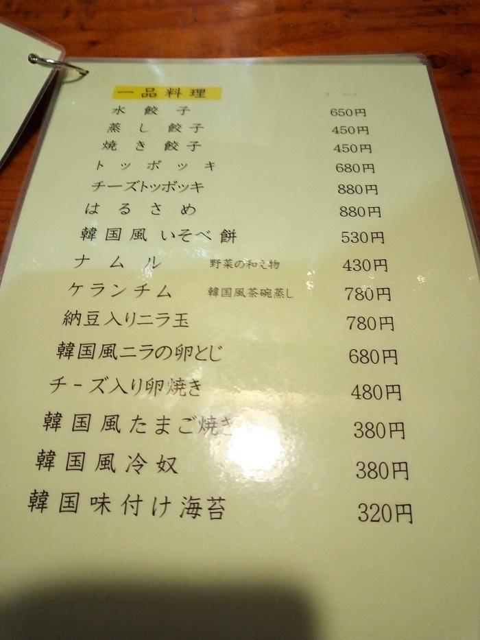 光州(韓国家庭料理)のメニュー2