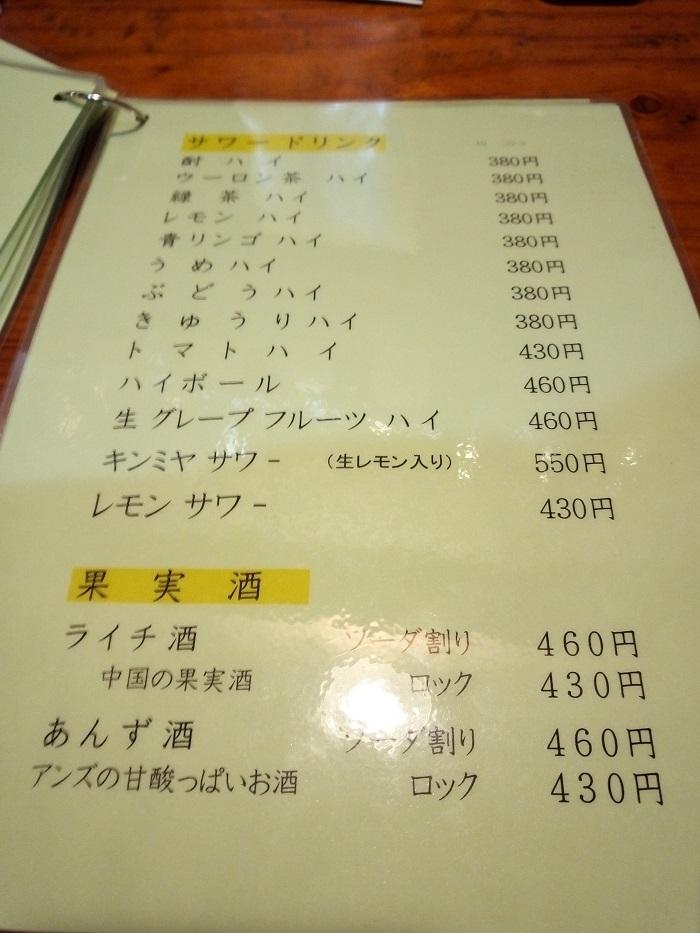光州(韓国家庭料理)のメニュー7