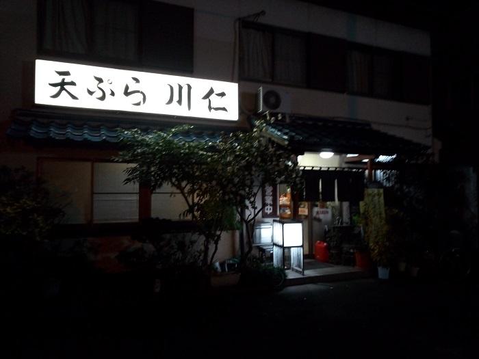 川仁(万平公園の近く)の外観