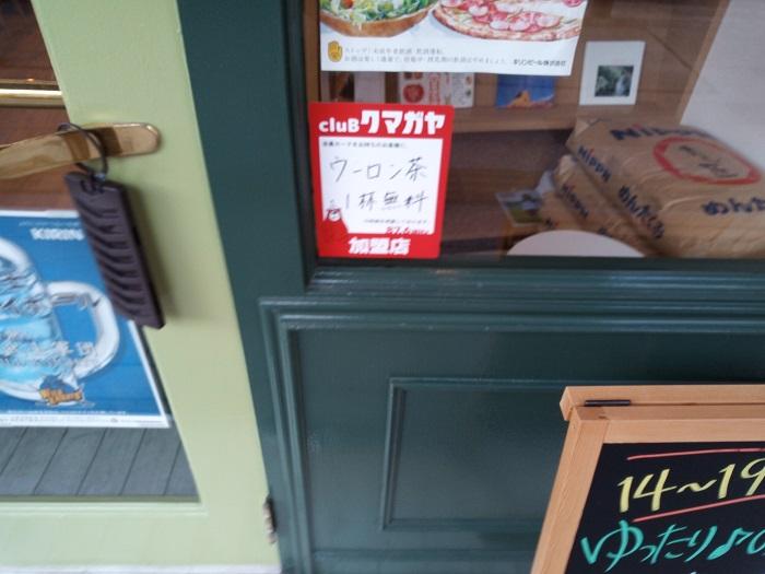 Udon Dining Minori、クラブクマガヤでウーロン茶サービス