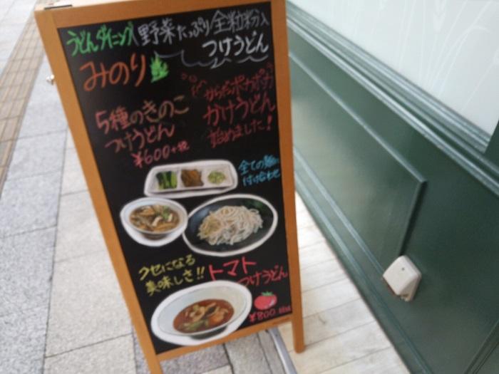 Udon Dining Minori、外にある看板メニュー