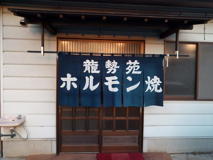 龍勢苑の玄関