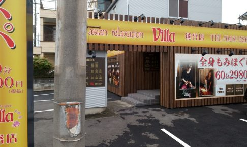 asian relaxation villa 熊谷店
