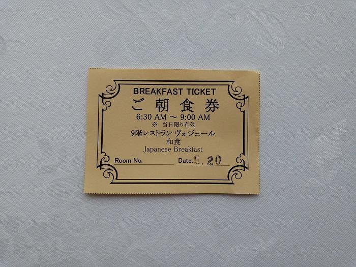 マロウドイン熊谷の宿泊券