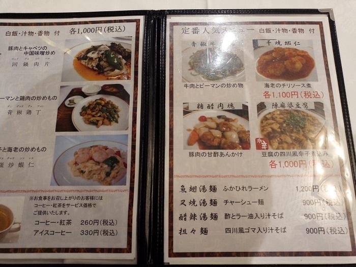 マロウドイン熊谷にある中華料理屋さんでランチ食べた2