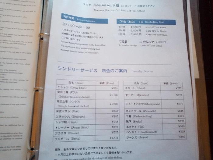 サンルート熊谷のランドリーサービス
