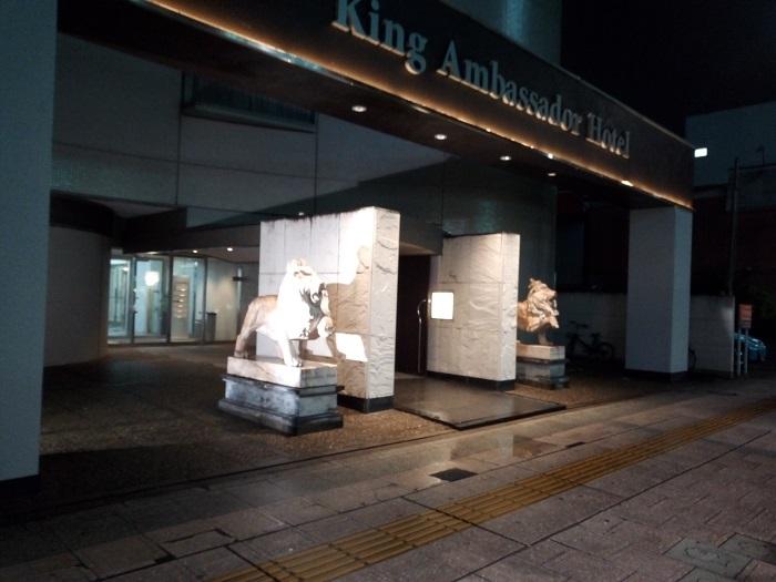 キングアンバサダーホテルの入口