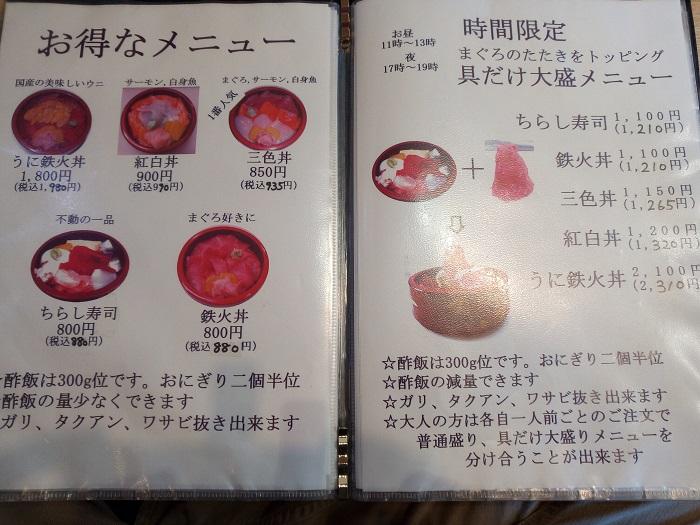 竹寿司のランチメニュー