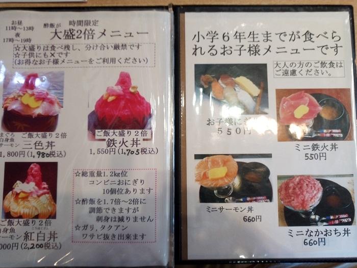 竹寿司のランチメニュー3