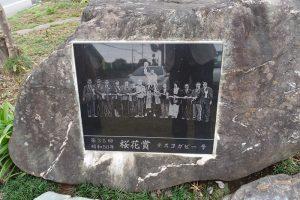 テスコガビー、桜花賞優勝時の記念