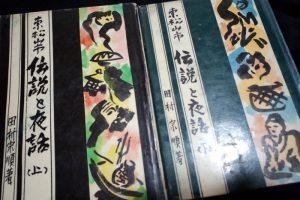 東松山の伝説と夜話